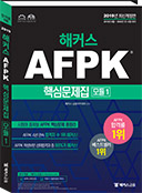 AFPK 핵심문제집 모듈1