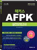 AFPK 핵심문제집 실전모의고사