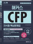 CFP 사례형 실전예상문제집