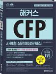 CFP 지식형 핵심문제집
