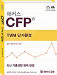 해커스패스 CFP TVM 단기완성