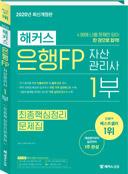 은행FP 자산관리사 최종핵심정리문제집 1부