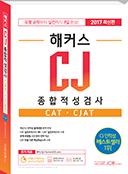 해커스 CJ 종합적성검사 CAT·CJAT (8판)
