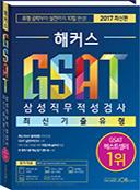 해커스 GSAT 삼성직무적성검사 최신기출유형(2016)