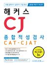 해커스 CJ 종합적성검사 CAT·CJAT(2016 하반기 최신판)