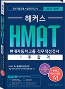 해커스 HMAT 1주 합격