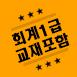 회계1급 교재포함 스티커