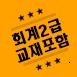 회계2급 교재포함 스티커