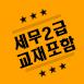 전산세무 2급 교재포함 스티커