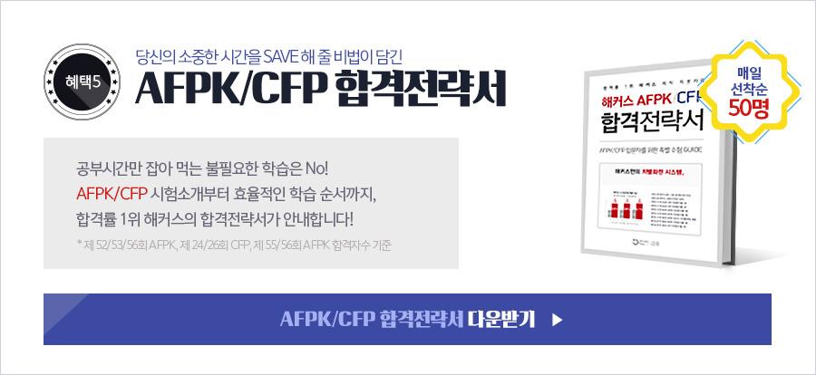 AFPK/CFP 합격전략서 다운받기