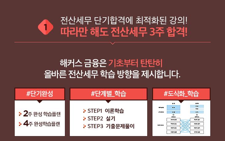 1. 따라만 해도 전산세무 3주 합격!