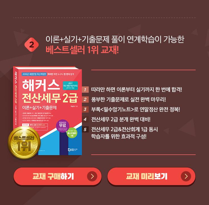 2. 베스트셀러 1위 교재