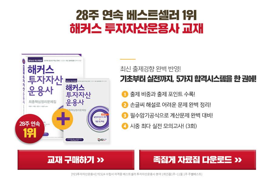03 베스트셀러 1위, 해커스 투자자산운용사 교재