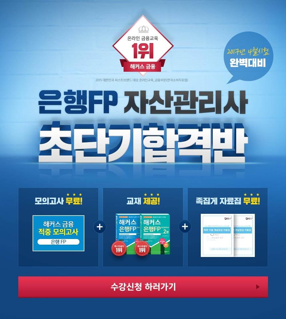 은행FP(자산관리사) 0원