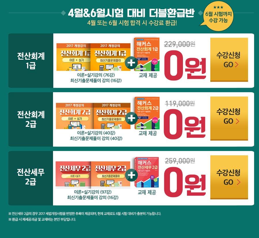 2017년 4월 대비 수강신청