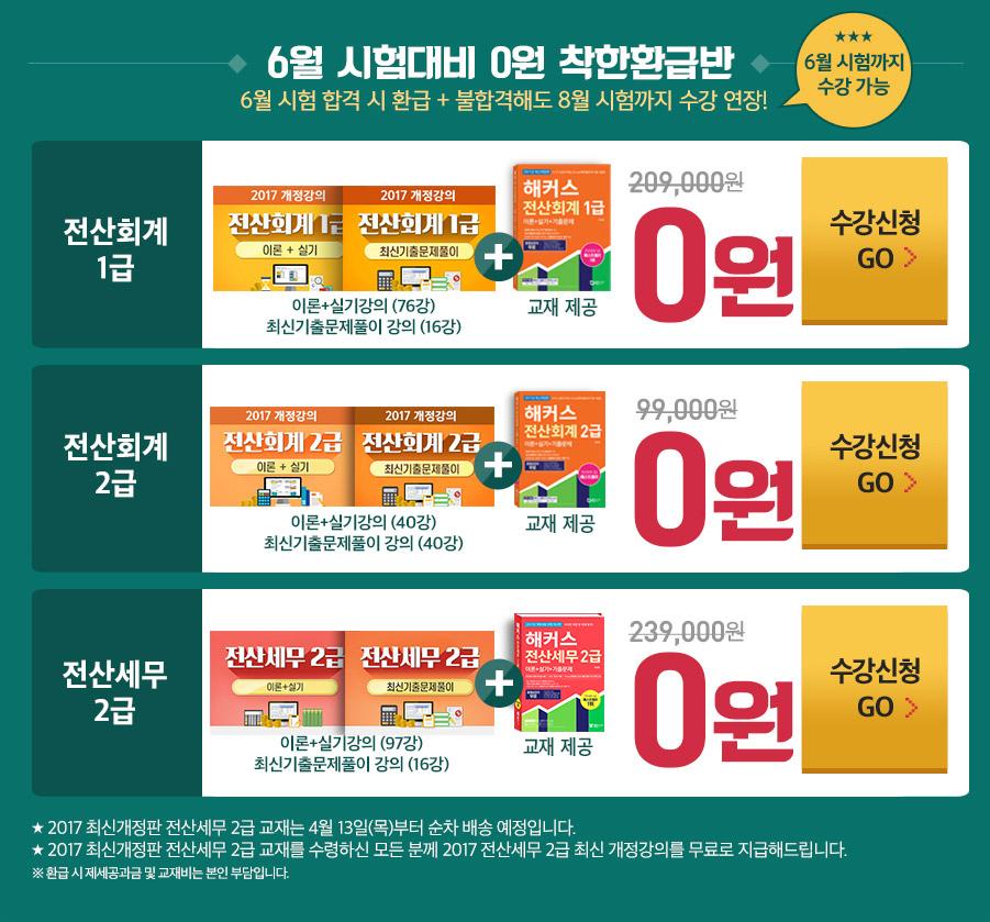 2017년 6월 대비 수강신청