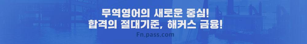 합격의 절대기준, 해커스 금융 fn.PASS.com