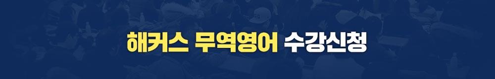 해커스 무역영어 수강신청