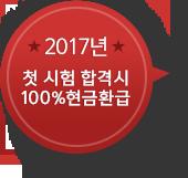 2017년 첫 시험 합격시 100% 현금환급