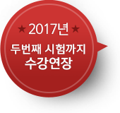 2017년 두번째 시험까지 수강연장