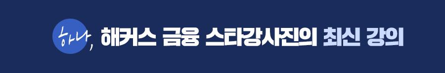 하나, 해커스 금융 스타강사진의 최신 강의