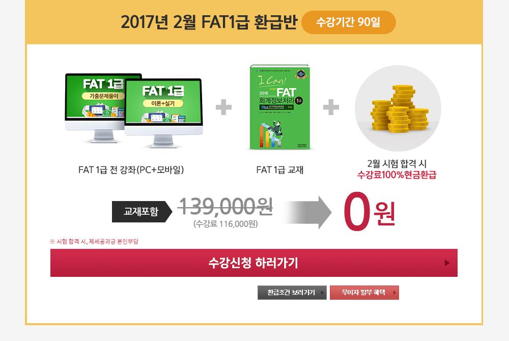 FAT 1급 전 강좌+교재+11월시험까지 무료연장