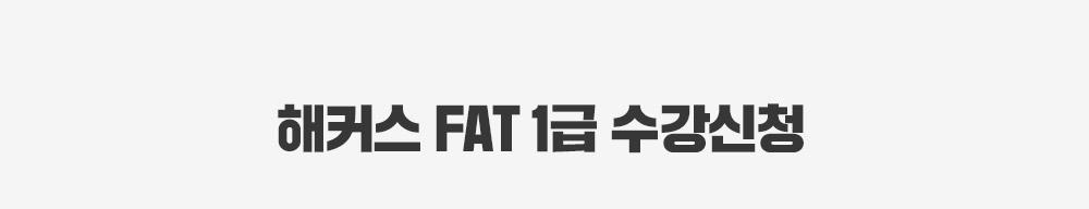해커스 FAT 1급 수강신청