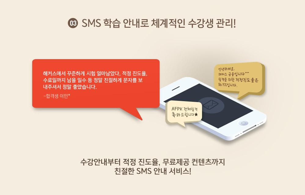 SMS학습안내로 체계적인 수강생 관리