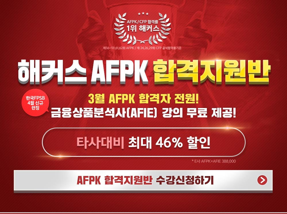 AFPK부터 AFIE까지 한번에! 최대 63% 할인