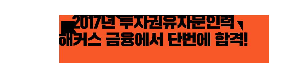 2017년 투자권유자문인력 해커스 금융에서 단번에 합격!