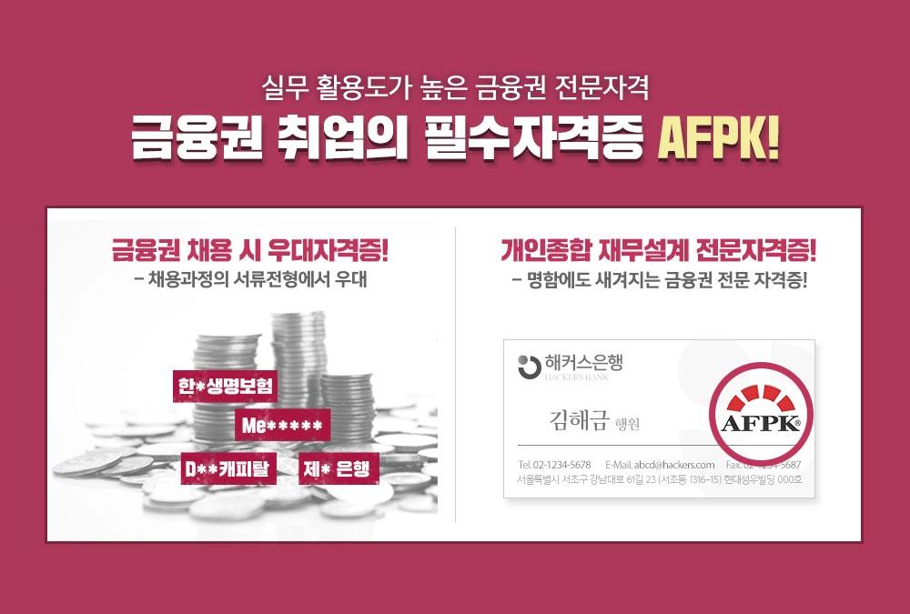 금융권 취업의 필수자격증 AFPK