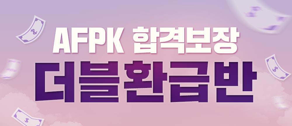AFPK 합격보장 더블 환급반