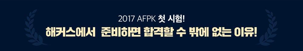 2017년 afpk 첫시험! 해커스에서 준비하면 합격할 수 밖에 없는 이유