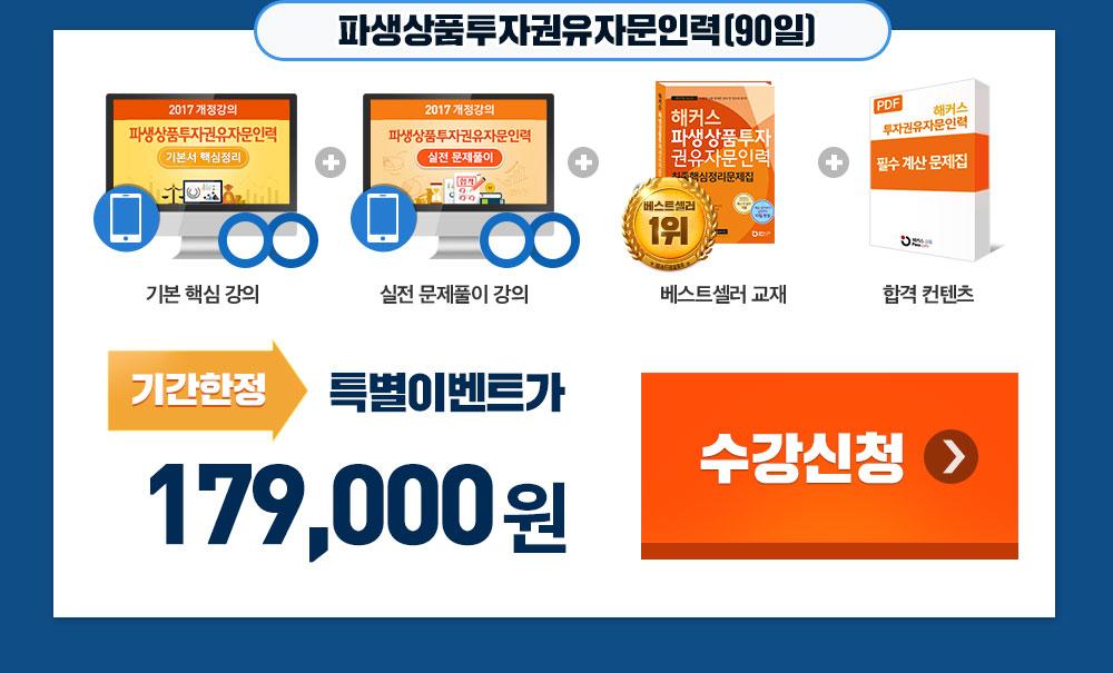 파생상품투자권유자문인력 합격지원 패키지90일 수강신청