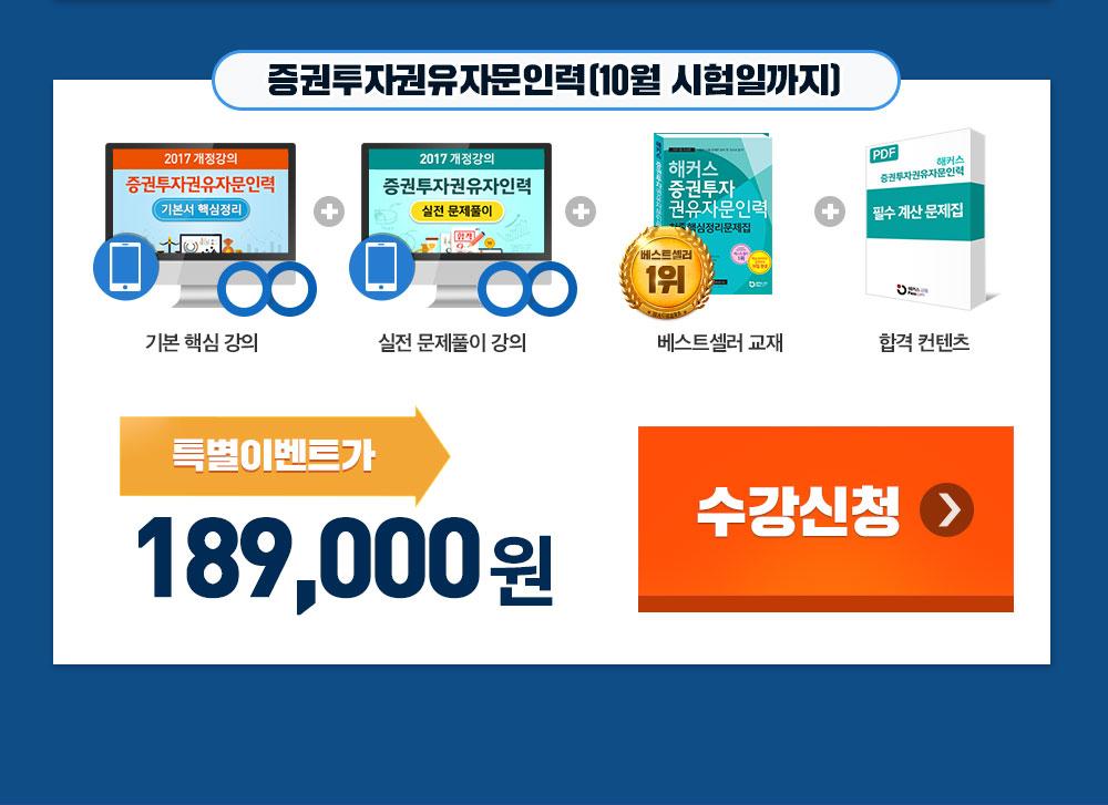 펀드투자권유자문인력 합격지원패키지 100일