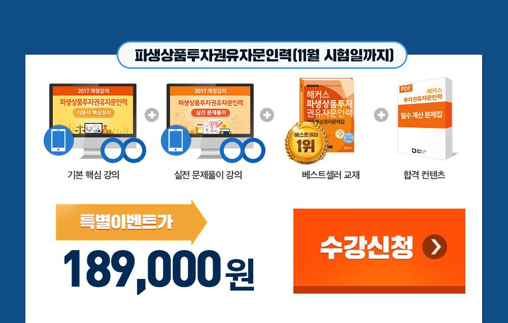증권투자권유자문인력 50일 수강신청