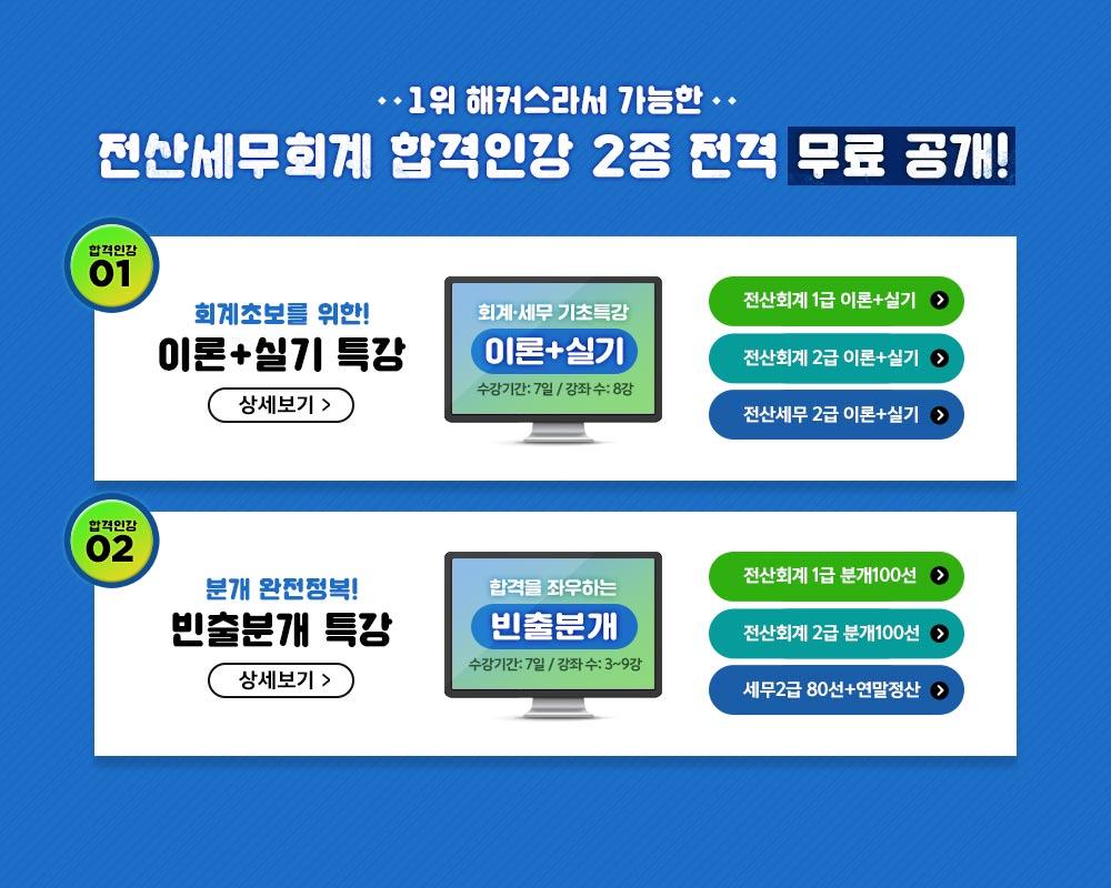 합격인강 2종 전격 무료 공개