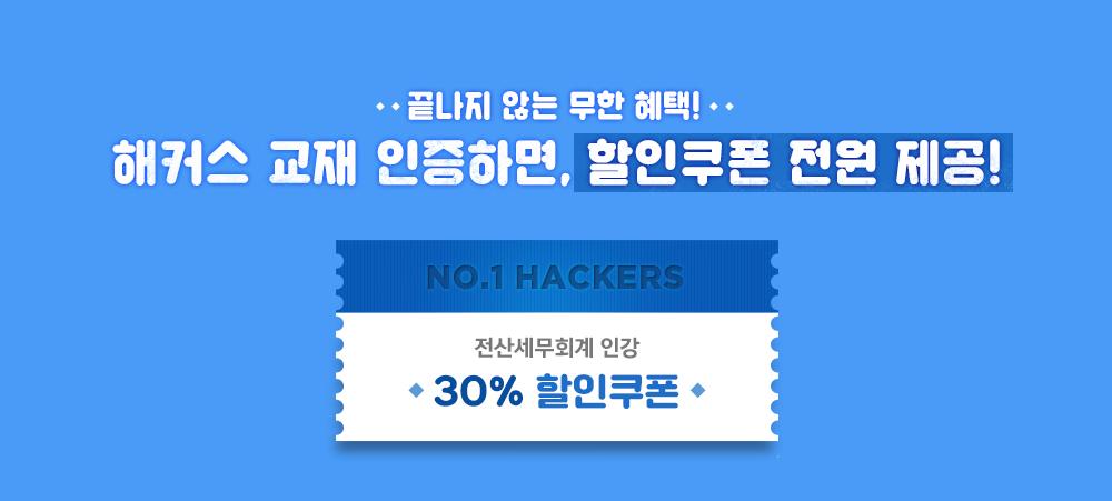 해커스교재 인증하면 50% 할인쿠폰 제공