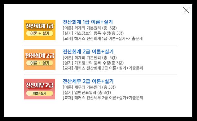 이론+실기 특강 상세
