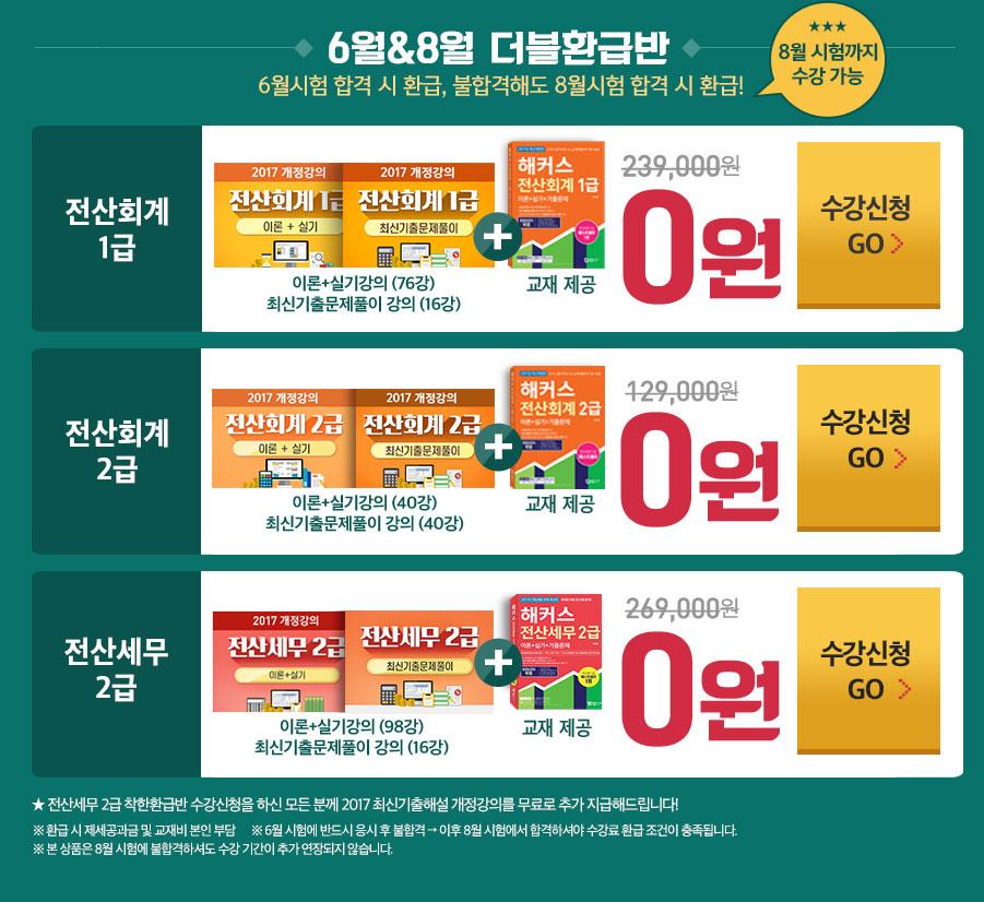 2017년 6~8월 대비 수강신청