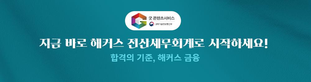 합격의 절대기준, 해커스 금융 fn.hackers.com
