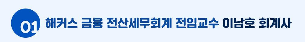 01 해커스금융 전산세무회계 전이미교수 이남호 회계사
