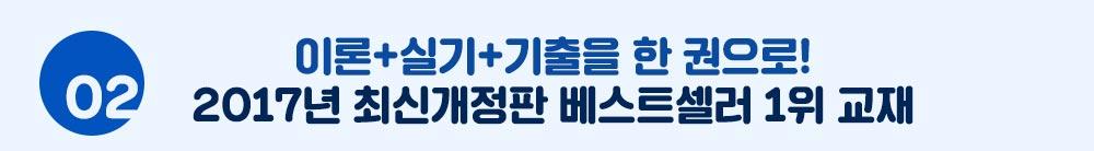 02 이론+실기+기출을 한권으로! 베스트셀러 1위 교재