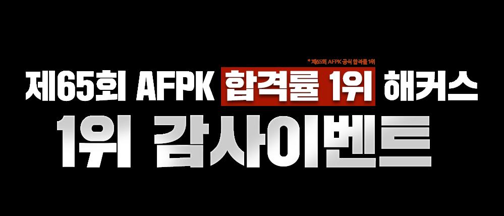 제65회 AFPK 합격률 1위 감사이벤트
