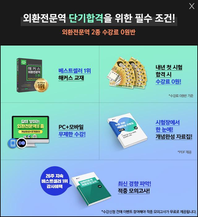 외환전문역 1종 팝업3