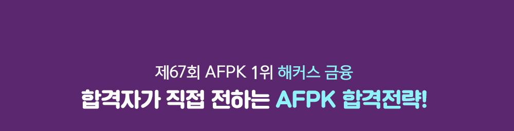 합격자가 직접 전하는 AFPK 합격전략!