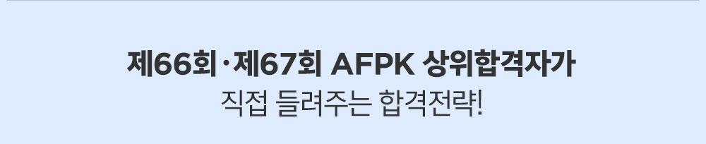 제66회,제67회 AFPK상위합격자가 직접 들려주는 합격전략