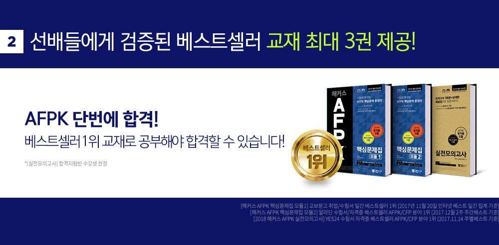 선배들에게 검증된 베스트셀러 교재 최대 3권 제공