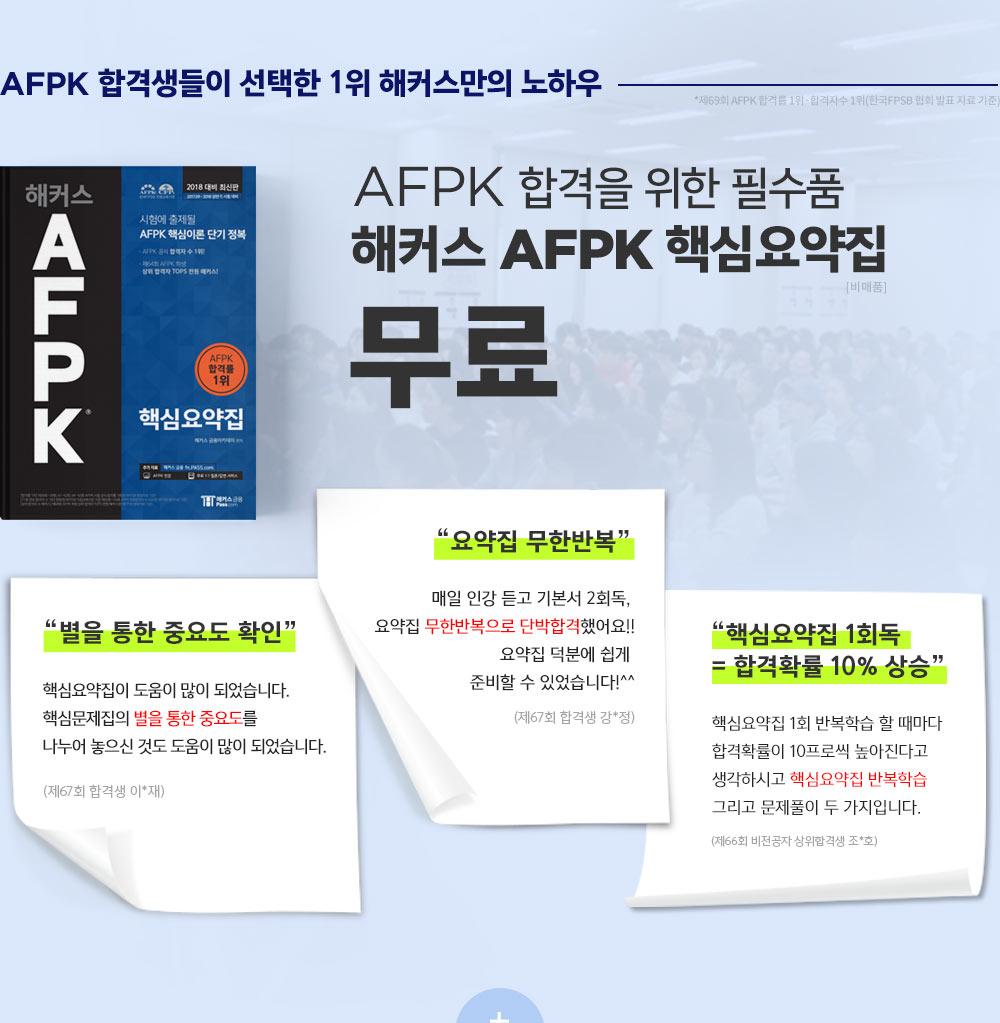 해커스 AFPK핵심요약집