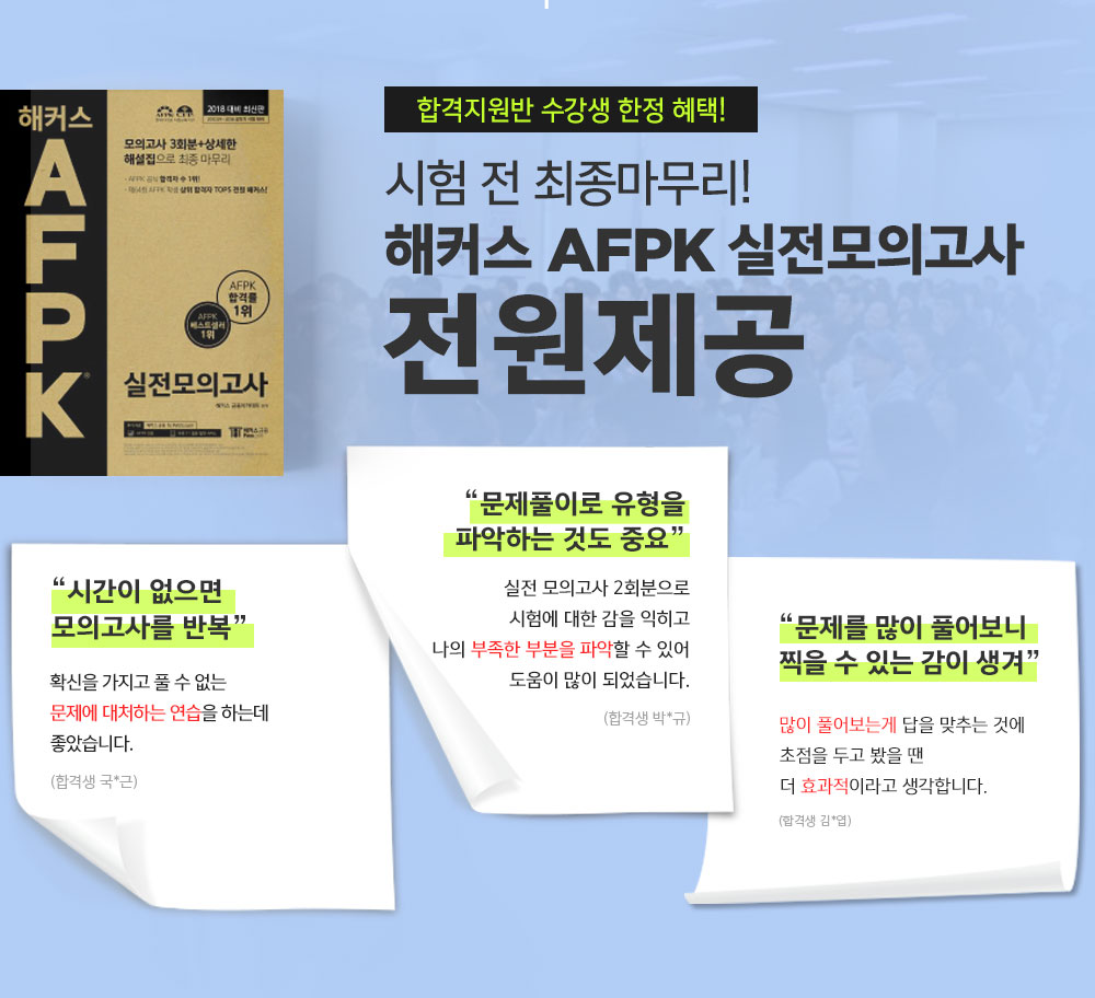 해커스 AFPK 실전모의고사 전원제공